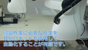 縫製の自動化ロボットプロジェクト
