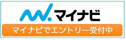 マイナビ(会社説明会/一次選考)
