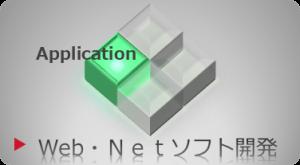Web・Netの業務アプリケーションソフト設計開発(先輩の声)