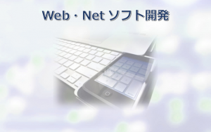 Web・Netの業務アプリケーションソフト設計開発(業務案内)